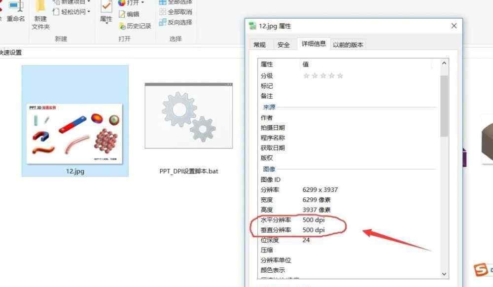 ppt导出高质量图片 期刊级插图 300 DPI 超简单PPT高清导图方法介绍