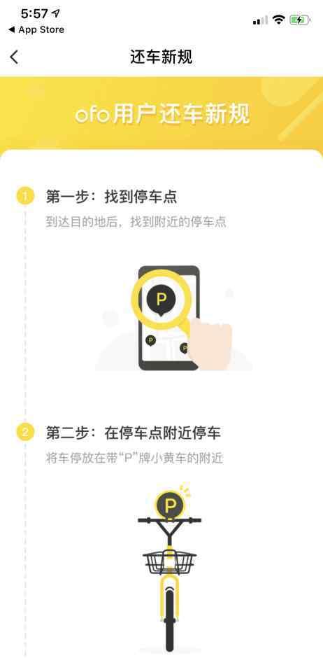 """北京小黄车怎么使用 ofo小黄车在北京上线""""有桩模式"""":桩点数量达到两万个"""