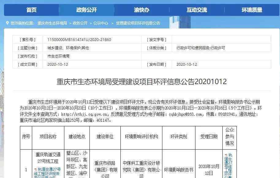 重庆27号线 27号线明年开工 途经7个大区贯穿重庆东西部和中部三大槽谷