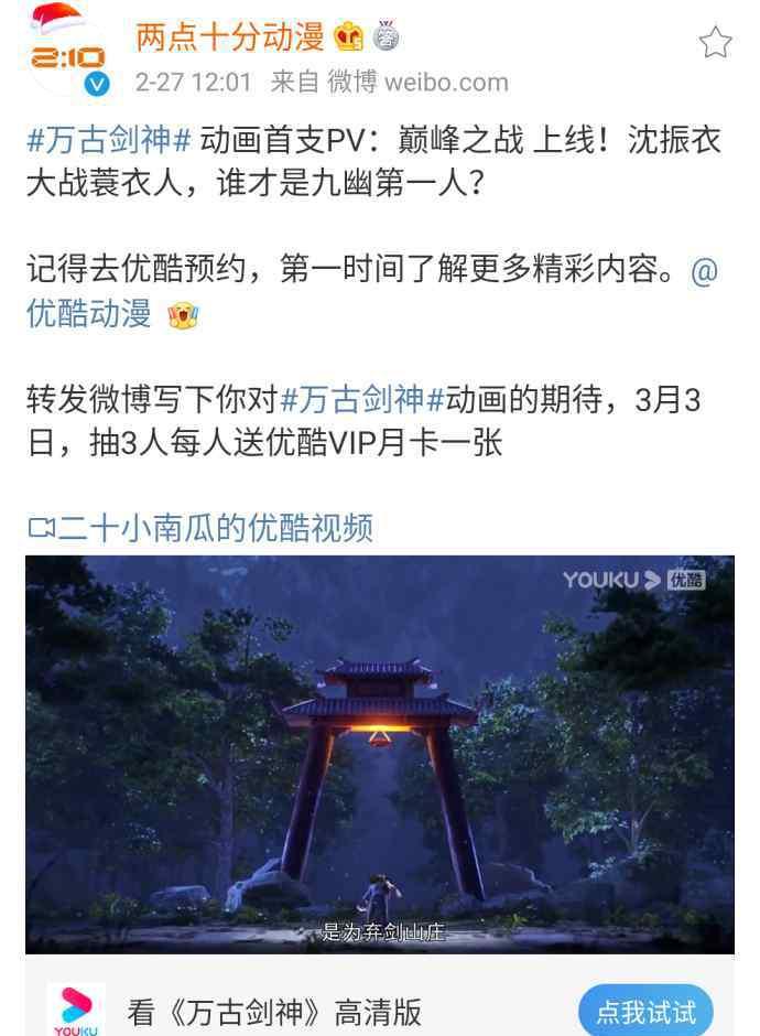 万古剑神沈振衣 《万古剑神》动画首支PV公布 风流剑客沈三公子是不是如你所想